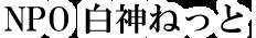 秋田県能代市の地域プロバイダー白神ねっと