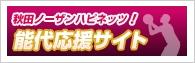 秋田ノーザンハピネッツ能代応援サイト