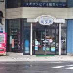 【ハピネッツ応援自販機】杉浦電器商会