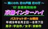「高さがなんだ」173cmの挑戦 田臥勇太2年 インターハイ1997