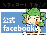 白神ねっとFacebook